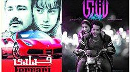 فروش بیست میلیاردی سینمای ایران در کنار انتقاد و اعتراض و فیلمسوزی!!