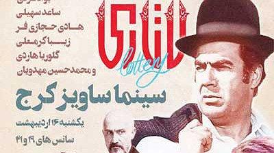 از ممنوع التصویری در سیما تا حضور با کلاه مخملی در پوستر لاتاری!!