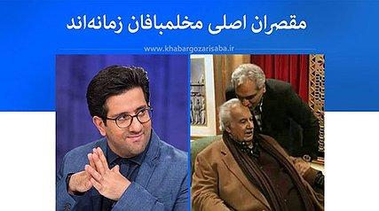 گوشههایی از گفتوگوی لو رفته مهران مدیری با ناصر ملک مطیعی+ واکنش مجری تلویزیون