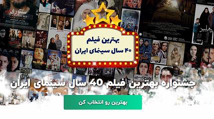 کمپین انتخاب بهترین اثر 40 سال سینمای ایران به پایان رسید