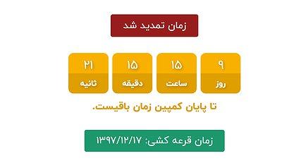 مسابقه: انتخاب بهترین فیلم 40 سال سینمای ایران تمدید شد