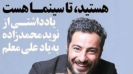 از آسیبدیدگی امین حیایی تا یادداشت نوید محمدزاده برای «عصبانی نیستم»!