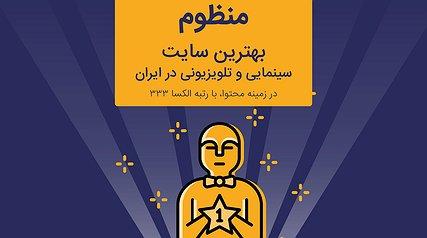 منظوم بهترین سایت محتوایی سینما و تلویزیون ایران شد