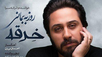 نگاهی به تیتراژهای ماه رمضان امسال تلویزیون/ کدام تیتراژ را بیشتر دوست دارید؟