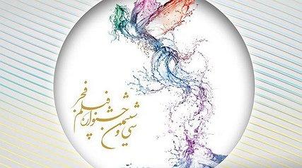 داوران سی و ششمین جشنواره فیلم فجر مشخص شدند