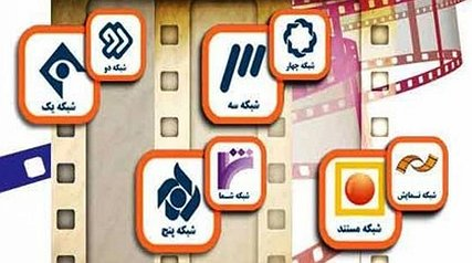 برنامههای تلویزیون برای نیمه خرداد ماه