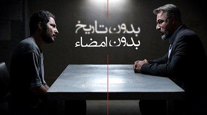 نماینده ایران در اسکار انتخاب شد