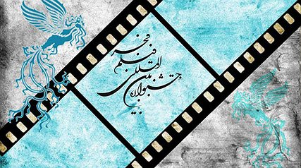 از نظرسنجی حاشیهساز تا رابط بیبیسی در پشت صحنه جشنواره فیلم فجر!!