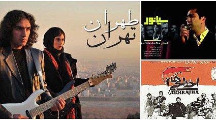 بهیادماندترین ترانههای فیلمهای ایرانی کدامند؟