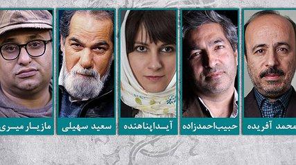 داوران بخش نگاه نو جشنواره فیلم فجر مشخص شدند/ تکذیب مذاکره با فرهادی و مجیدی برای داوری