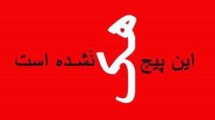 هک شدن پیج رامبد جوان توسط طرفدار ابوطالب/ واکنش محسن رضایی به شوخی جناب خان با او!