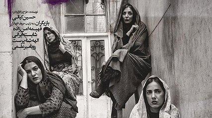 واکنش هنرمندان به توقیف نمایش «روز عقیم»+ واکنش روزنامه کیهان