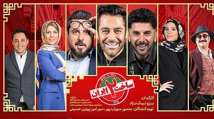 «ساخت ایران 2» و «احضار»، رقبای جدید «شهرزاد» و «گلشیفته»!