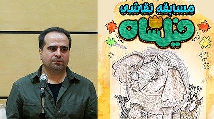 برندگان مسابقه نقاشی انیمیشن فیلشاه اعلام شد