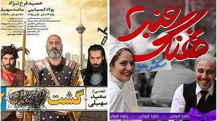 نگاهی به 10 فیلم پرفروش سینمای ایران در سالی که گذشت