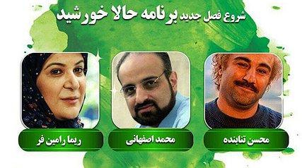 محسن تنابنده و ریما رامین فر مهمان اولین برنامه فصل جدید «حالا خورشید»