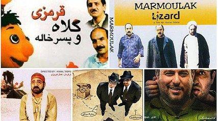 10 فیلم برتر کمدی سینمای ایران کدامند؟ نظر شما چیست؟
