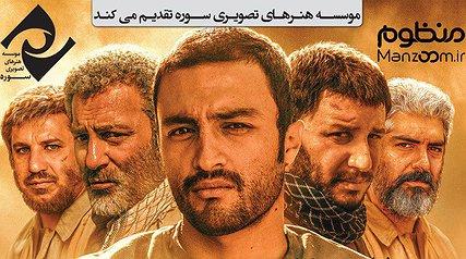 بهترین فیلم جشنواره فجر به نمایش خانگی آمد