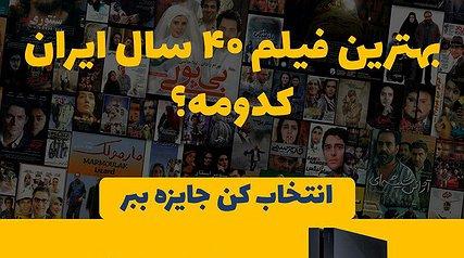 قرعهکشی کمپین انتخاب بهترین اثر چهل سال سینمای ایران امروز برگزار میشود.