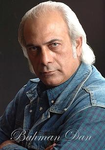 بهمن دان