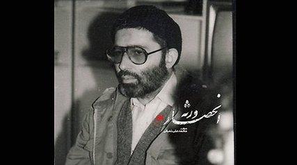 تحریف شهید با توهم مصادره آوینی!