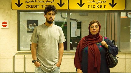 فیلمی آسیب شناسانه از جنس هنر و تجربه اما گرفتار در بن بست ناامیدی