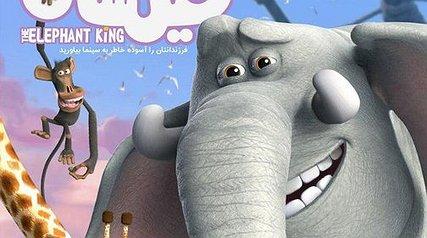 تماشای «فیلشاه» را از دست ندهید