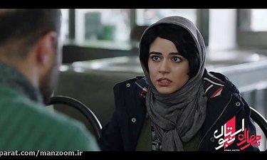 تیزر جدید فیلم سینمایی چهارراه استانبول