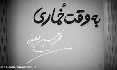 تیزر فیلم «به وقت خماری» به کارگردانی محمدحسین لطیفی