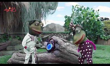 میشه منم با تو بیام تو حال تو؟ سکانس فیلم خاله قورباغه
