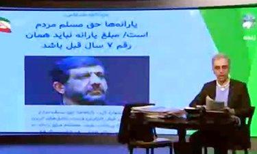 کنایه رضا رفیع به عزت الله ضرغامی در برنامه منبع موثق