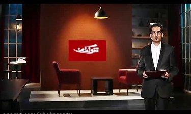 سخنگوی جبهه ملی ایران فردا شب میهمان شبکه 4 سیما