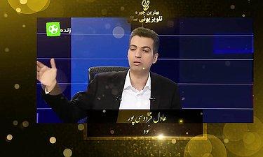 نامزد های بهترین چهره ی تلویزیونی: عادل فردوسی پور
