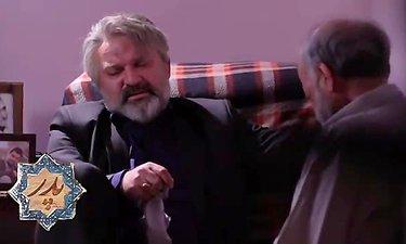 سکانس دیدنی سریال پدر