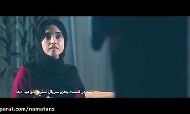 خلاصه قسمت چهارم سریال ممنوعه