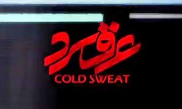 نخستین تیزر فیلم سینمایی «عرق سرد»