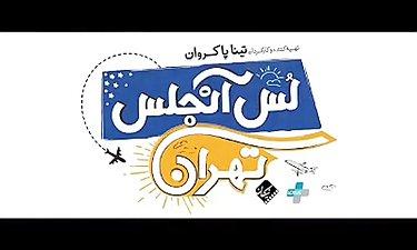 آنونس رسمی فیلم سینمایی لس  آنجس تهران