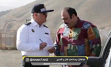 وقتی مهران غفوریان به پلیس میگه باردارم!