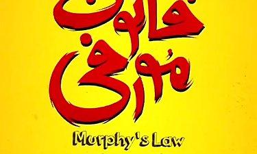 رونمایی از لوگو ی فیلم سینمایی «قانون مورفی»
