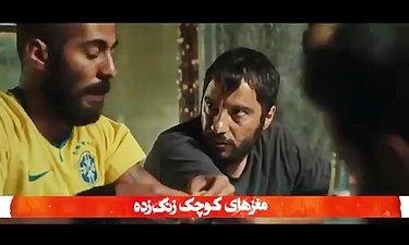 سکانسی از «معزهای کوچک زنگ زده»با بازی نوید محمدزاده و نوید پورفرج