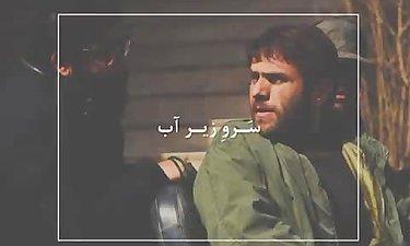سرو زیر آب فیلمی به کارگردانی و نویسندگی محمد علی باشه آهنگر