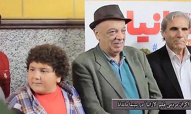 در دیدار صمیمانه مخاطبان لازانیا با سید جواد رضویان و رفقا در سینما ماندانا