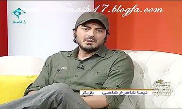 نیما شاهرخ شاهی در برنامه امروز هنوز تموم نشده- پارت1