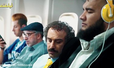 غیرتی شدن نقی معمولی در هواپیما - پایتخت 5