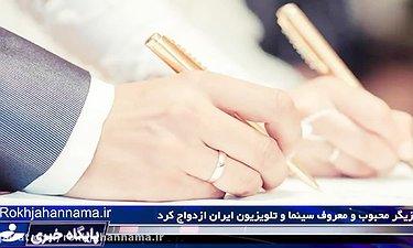 الهام حمیدی ازدواج کرد!!
