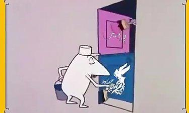 برای اولین بار حضور نامحسوس پلنگ صورتی در سی و هفتمین جشنواره فیلم فجر