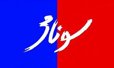 اکران «سونامی» با حضور بهرام رادان در سینما آزادی