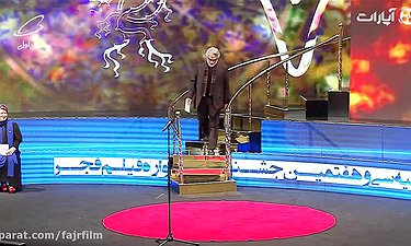 جشنواره فجر 97 - داوران بخش سودای سیمرغ