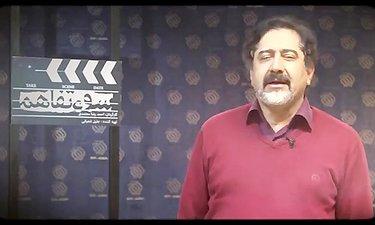 نظر حسام الدین سراج در مورد فیلم سینمایی سوءتفاهم