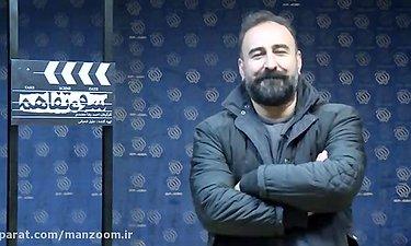 نظر مهران احمدی پس از تماشای فیلم سینمایی سوتفاهم